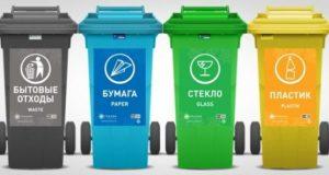 В Севастополе намерены внедрить систему раздельного сбора бытовых отходов