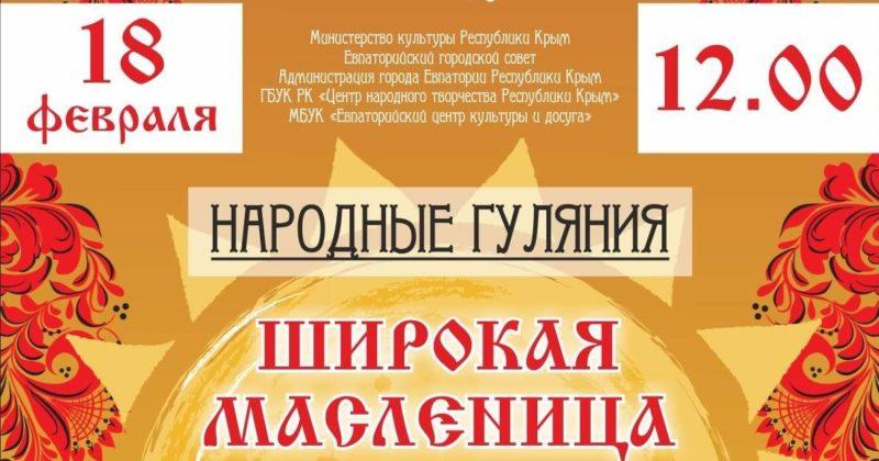 """18 февраля в Евпатории - конкурс """"Ох, ты, тёща, друг родной"""""""