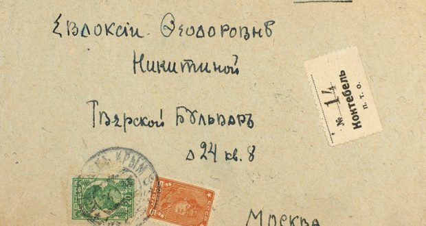 На аукционе «Литфонд» - письмо Максимилиана Волошина о каннибализме в Крыму в 1922 году