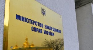 Украина направила ноту протеста по поводу визита немецких депутатов в Крым