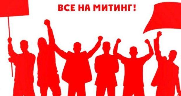 Коммунисты Симферополя 10 февраля выйдут на протестный митинг