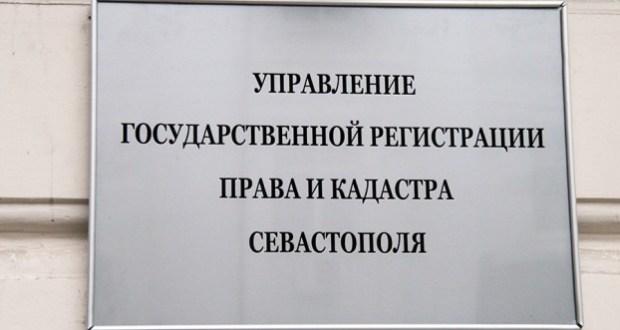 """Севреестр в этом году получит """"на жизнь"""" 59 миллионов рублей"""