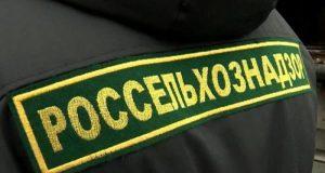 Россельхознадзор требует проверить все подконтрольные Госкомветеринарии Крыма учреждения