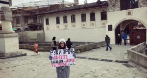 В Бахчисарае у Ханского дворца прошел одиночный пикет