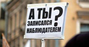Иностранные наблюдатели на выборах Президента РФ в Крыму работать будут