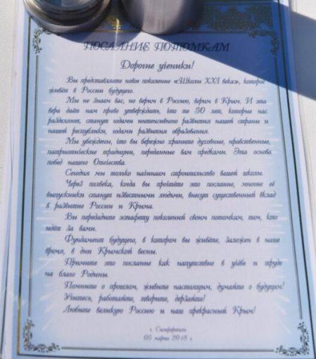 Вскрыть в 2068 году. В Симферополе на стройке «Школы ХХI века» замуровали послание потомкам.