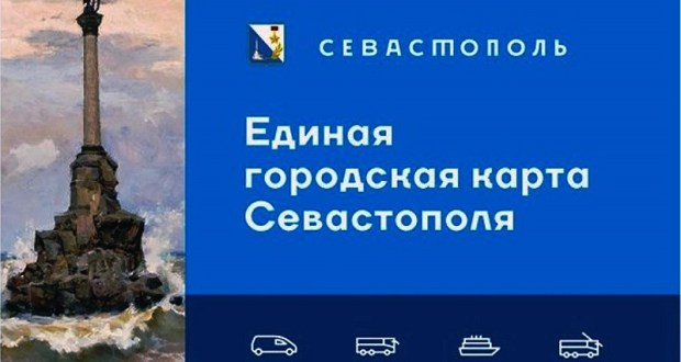 Цена «Единой социальной карты» для оплаты проезда в общественном транспорте Севастополя – 60 рублей
