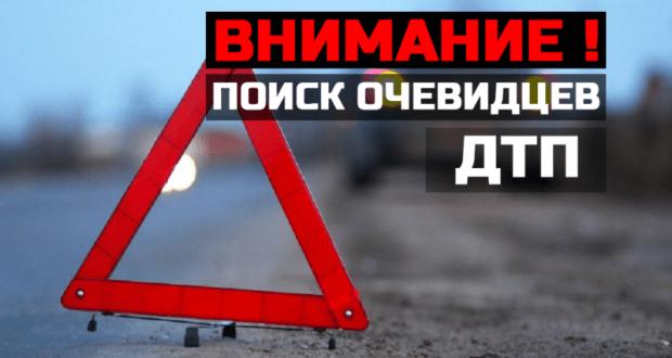 ГИБДД Севастополя ищет очевидцев ДТП