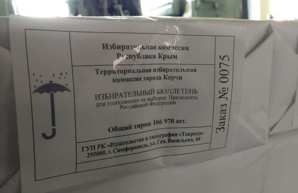 Избирательные бюллетени для голосования 18 марта уже отпечатаны и переданы в Избирком Крыма