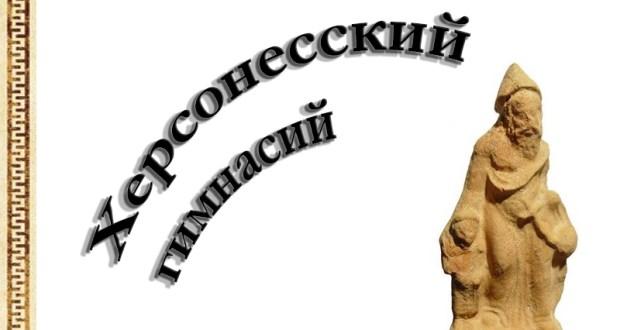 В Севастополе музей-заповедник приглашает школьников в «Херсонесский гимнасий»
