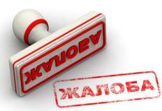 Госкомрегистр РК: «анонимки» на возможные нарушения земельного законодательства не могут быть основанием для проверки