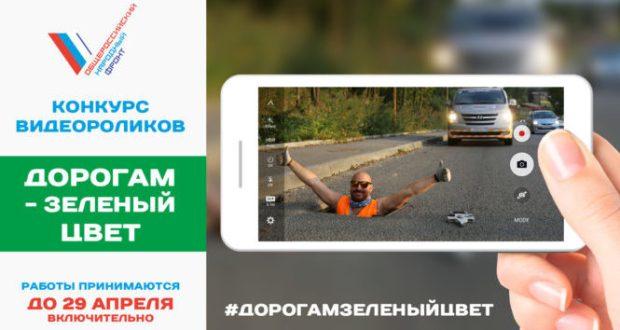 Акция ОНФ в Крыму: камеры и фотоаппараты за ролики про «убитые дороги»