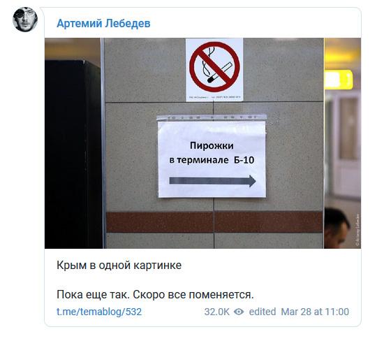 Российский дизайнер Артемий Лебедев критикует Крым «одной картинкой»