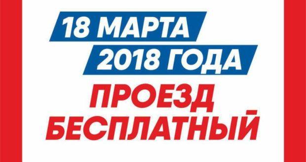 18 марта в крымских городах проезд в общественном транспорте - бесплатный