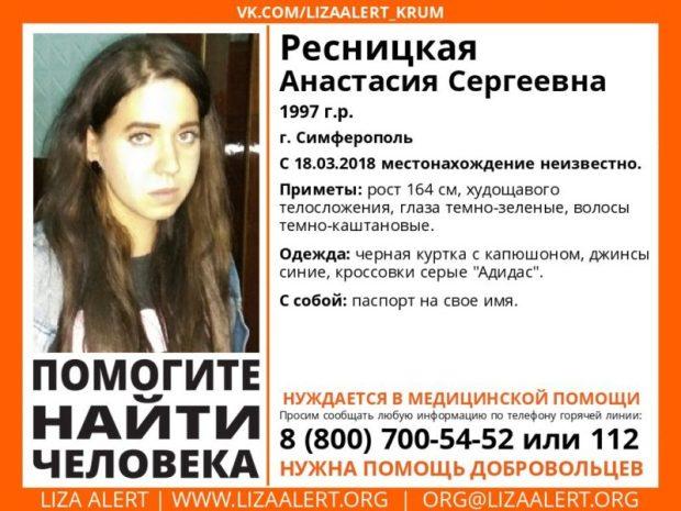 Внимание! В Крыму пропала Анастасия Ресницкая