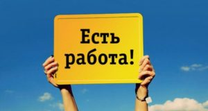 Работа в Крыму - туротрасль ищет сотрудников