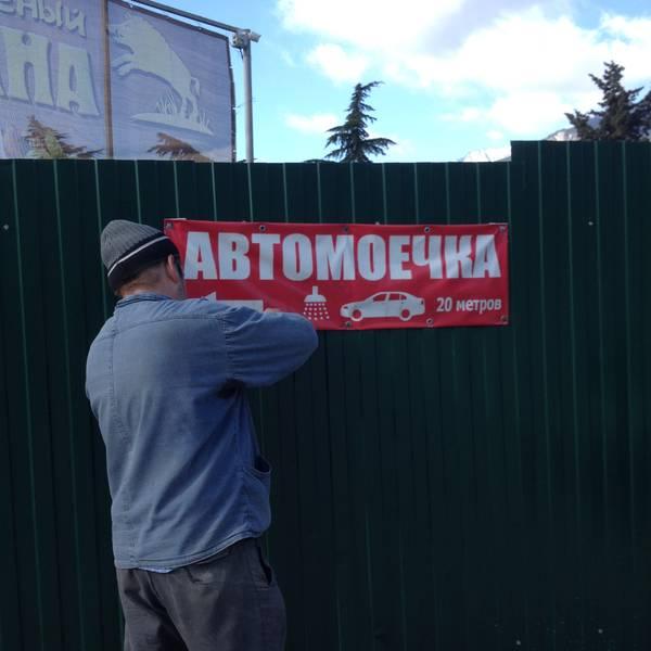 В Ялте демонтируют самовольно установленные рекламные конструкции