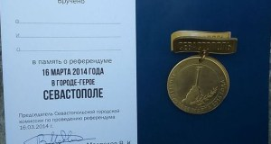 В Севастополе на выборах будут раздавать медали