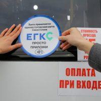 Власти Севастополя изменили порядок выпуска и выдачи Единой городской карты