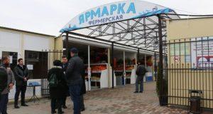 """В Севастополе открыли специализированную ярмарку """"Фермерская"""""""