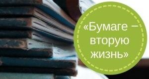 """В Симферополе стартовала акция по сбору макулатуры """"Бумаге - вторую жизнь"""""""