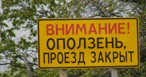 На ЮБК, в районе Алушты перекрыта дорога. Оползень!