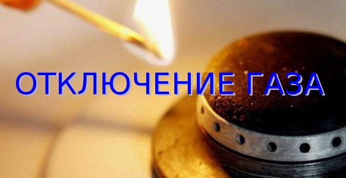 30 мая в Симферополе 33 улицы останутся без газа