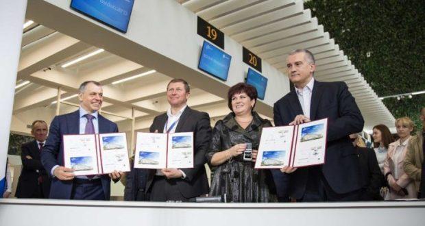 В аэропорту «Симферополь» погашена открытка с изображением нового терминала