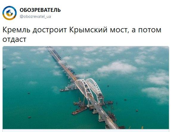 В Киеве захотели отобрать у России Крымский мост