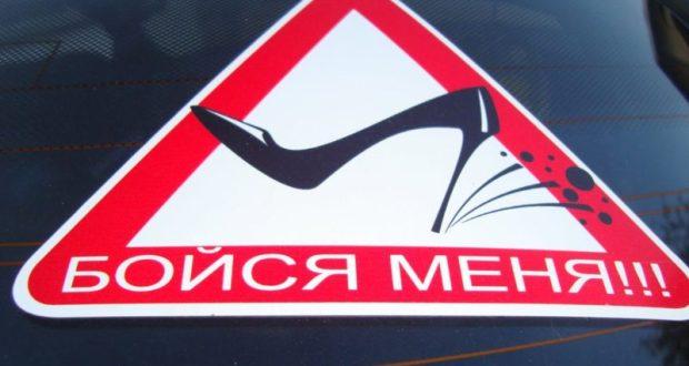Крымская «автоледи» на «Матизе» каталась по поддельным правам