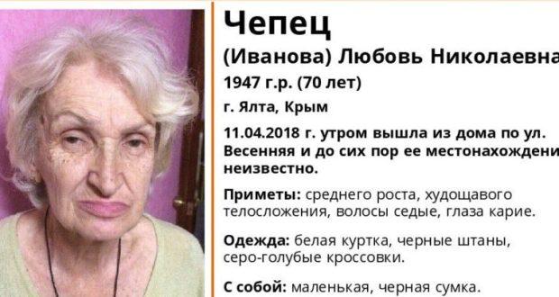 В Крыму продолжают искать без вести пропавшую Любовь Чепец