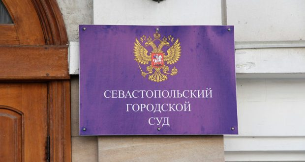 Севастопольский суд заставил предпринимательницу снести пристройку к жилому дому