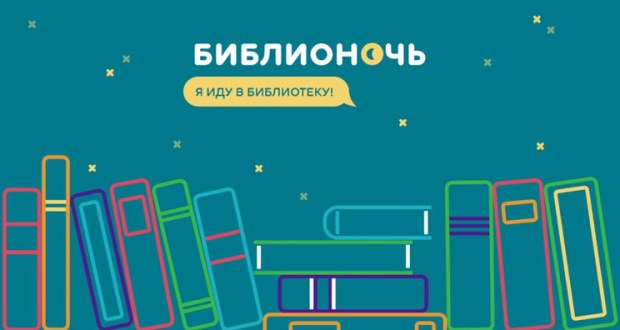"""20, 21 и 22 апреля в Крыму - """"Библионочь"""" и """"Библиосумерки"""". Программа"""