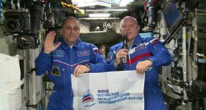 Привет с орбиты передал участникам Ялтинского международного экономического форума экипаж МКС