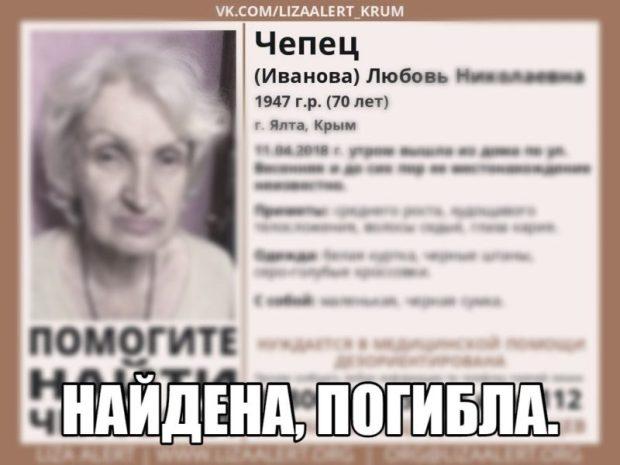 Пропавшая в Ялте Любовь Чепец найдена мёртвой