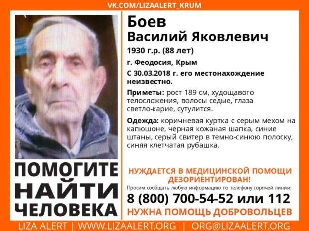 В Феодосии пропал Василий Боев. Помогите найти!