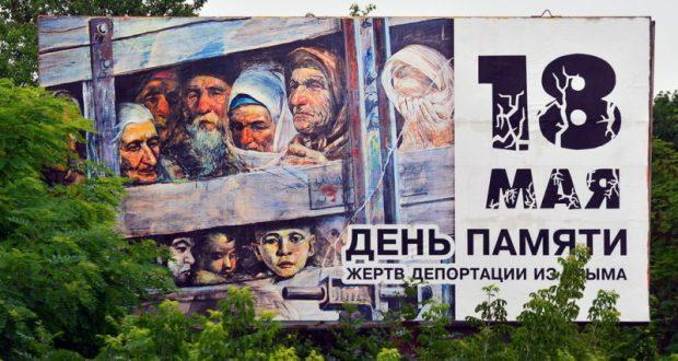 В Крыму готовятся к 18 мая - ко Дню памяти жертв депортации