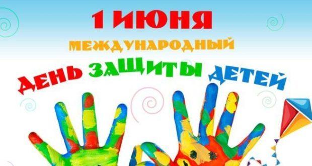 День защиты детей в Керчи. Программа мероприятий