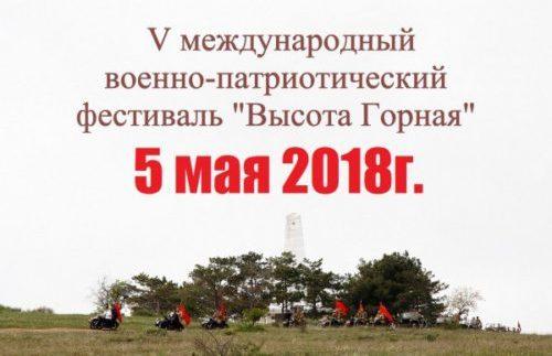 """5 мая в Севастополе - военно-исторический фестиваль """"Высота Горная"""""""