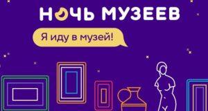 """19 мая в Севастополе - Всероссийская акция """"Ночь музеев"""""""