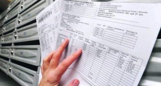 1 июня жители России получат обновленные платежки за услуги ЖКХ