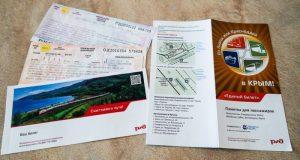 На Украине наказывают за продажу билетов в Крым