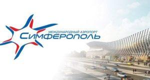 Аэропорт Симферополя - лучший региональный аэропорт России по уровню сервиса и комфорта