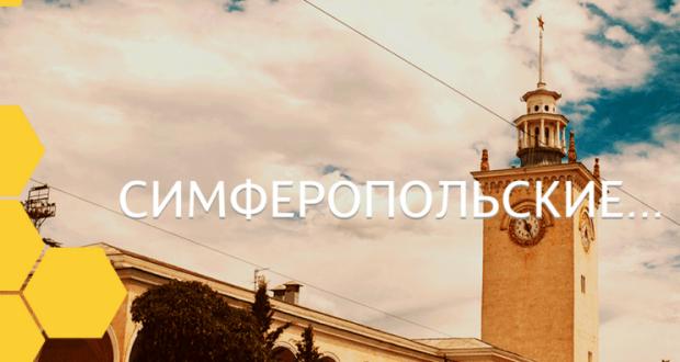 2 июня в крымской столице - историко-географический квест «Симферополь - город пользы!»