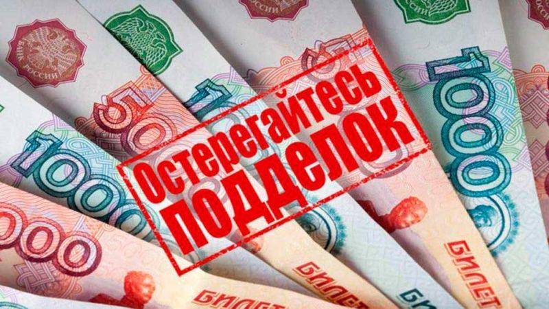 Внимание! В Крыму зафиксированы факты изготовления, подделки и сбыта фальшивых денег