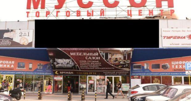 Севастопольский «Муссон» закрыт. Что дальше
