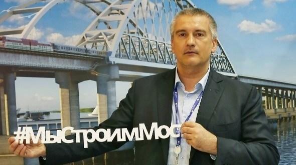 Сергей Аксёнов: Крымский мост станет отдельным туристическим объектом