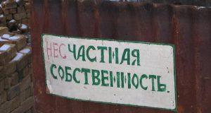 В Крыму ожидается новая волна национализации и деприватизации