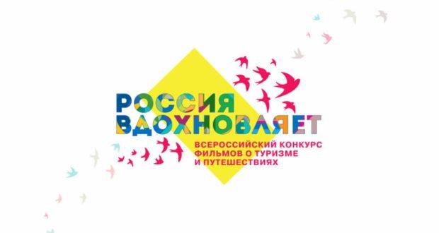 """Конкурс """"Россия вдохновляет!"""" - приём заявок продолжается"""