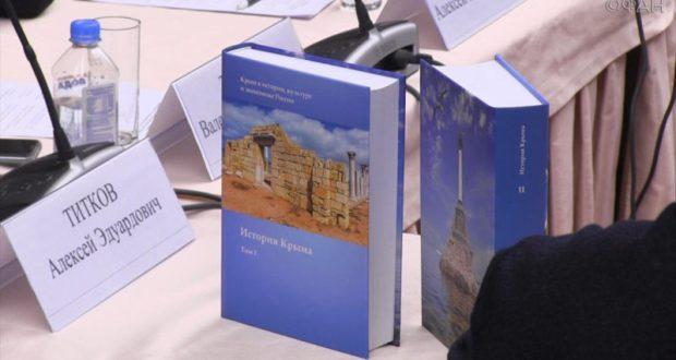Институт российской истории РАН представил «Историю Крыма» в двух томах